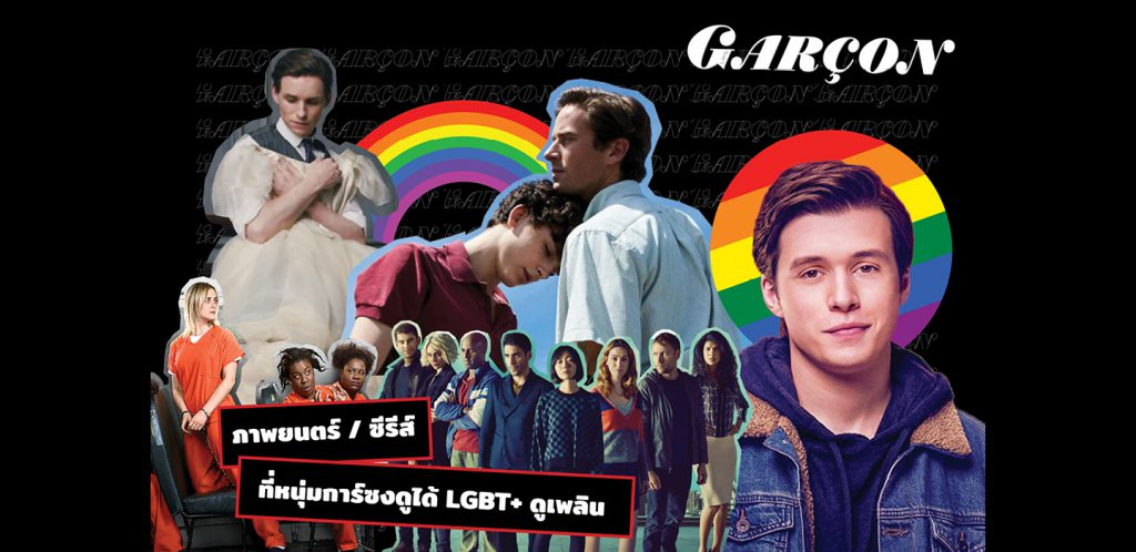 MOVIE-SERIES LGBT