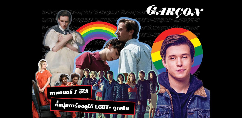 ภาพยนตร์และซีรีส์สาย LGBT+ ที่หนุ่มการ์ซงควรดู