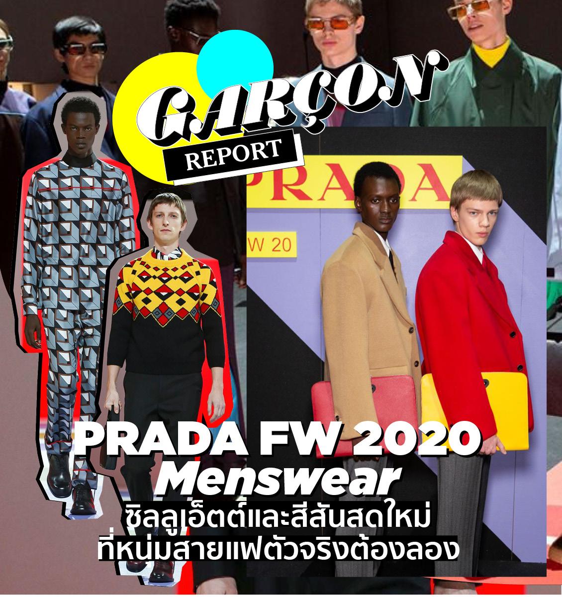 Prada FW2020