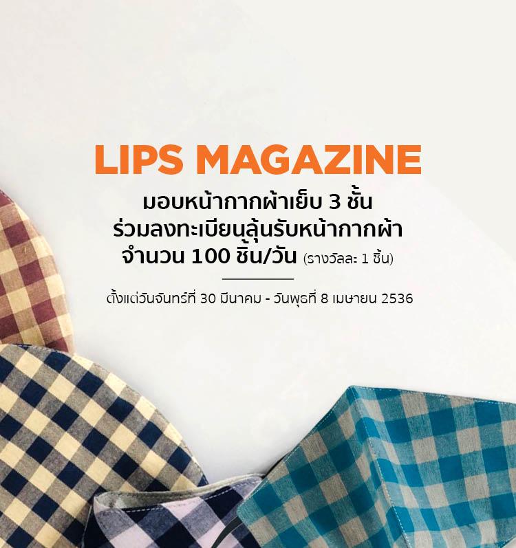 LIPS Magazine มอบหน้ากากผ้า 100 ชิ้น