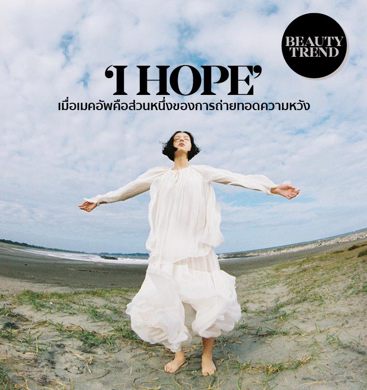 'I HOPE' เมื่อเมคอัพคือส่วนหนึ่งของการถ่ายทอดความหวัง