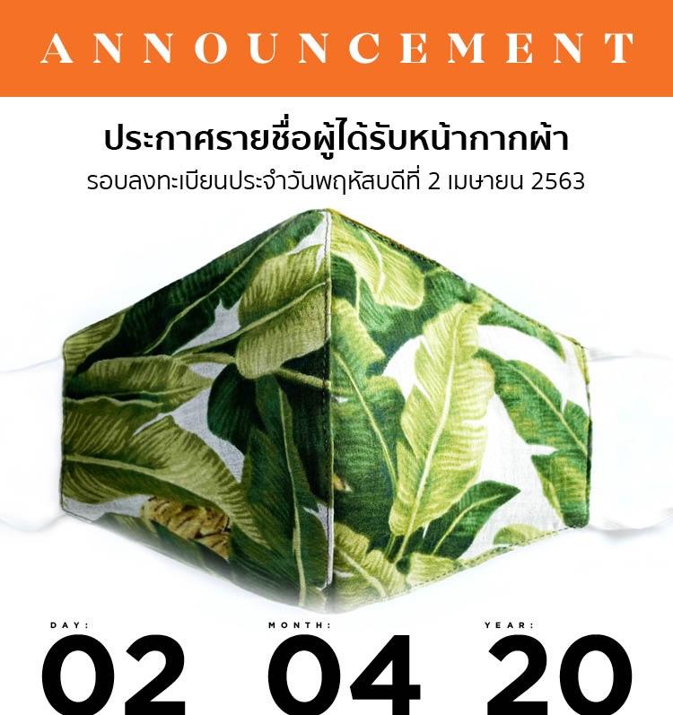 ประกาศรายชื่อผู้ได้รับหน้ากากผ้ารอบประจำวันพฤหัสบดีที่ 2 เมษายน 2563