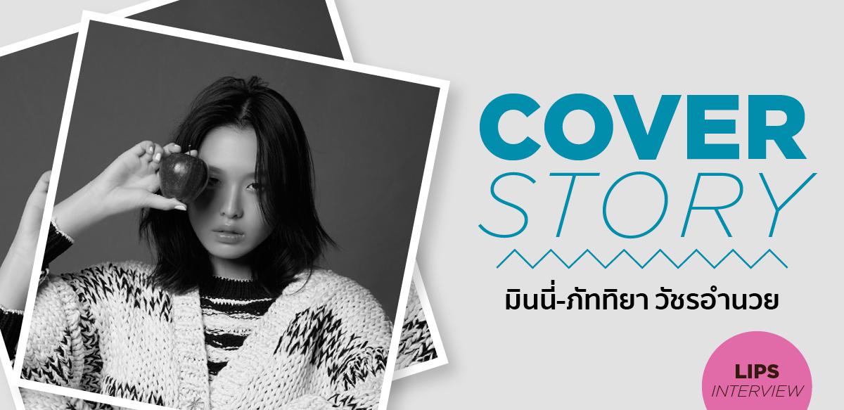 Cover Story : มินนี่-ภัททิยา วัชรอำนวย