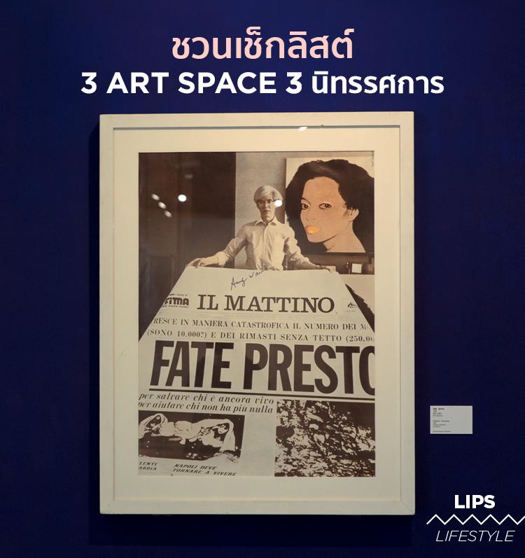 ชวนเช็กลิสต์ 3 Art Space 3 นิทรรศการ