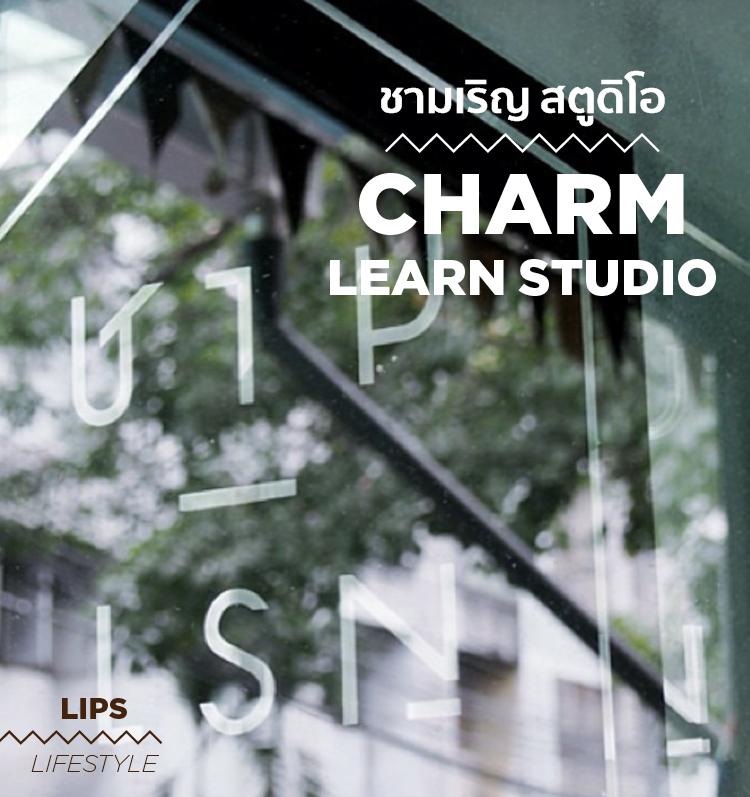 ชามเริญ สตูดิโอ Charm – Learn Studio