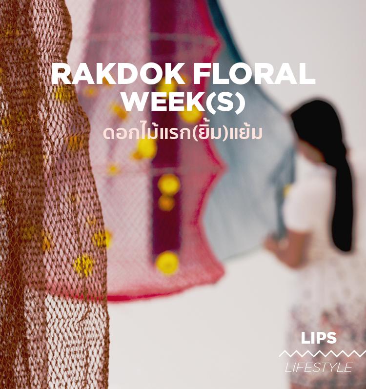 RAKDOK FLORAL WEEK(S)| ดอกไม้แรก(ยิ้ม)แย้ม