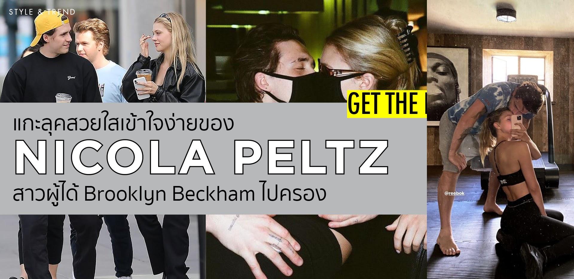 แกะลุคสวยเข้าใจง่ายของ Nicola Peltz สาวผู้ได้ Brooklyn Beckham ไปครอง
