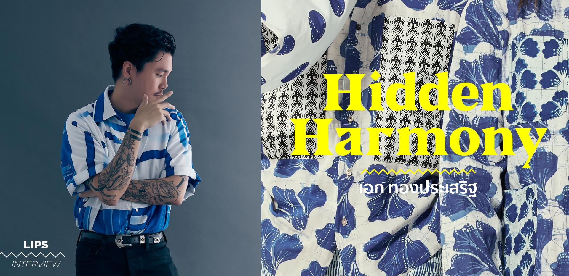 Hidden Harmony – เอก ทองประเสริฐ