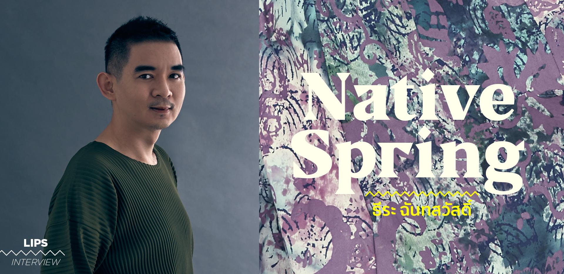 Native Spring – ธีระ ฉันทสวัสดิ์