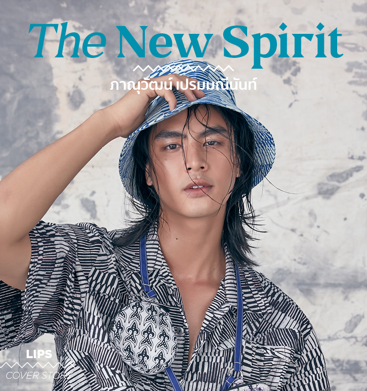 The New Spirit – ภาณุวัฒน์ เปรมมณีนันท์