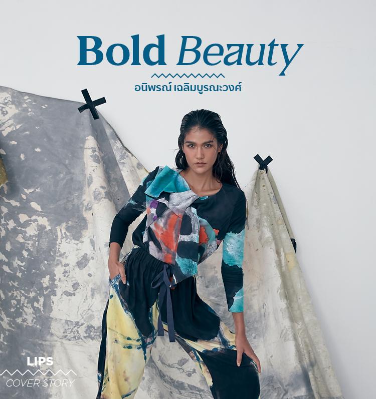Bold Beauty – อนิพรณ์ เฉลิมบูรณะวงศ์