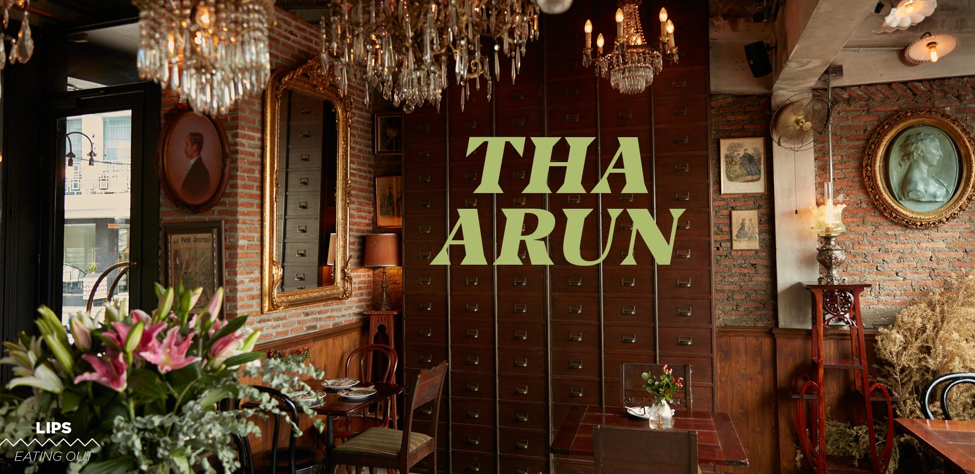 Tha Arun