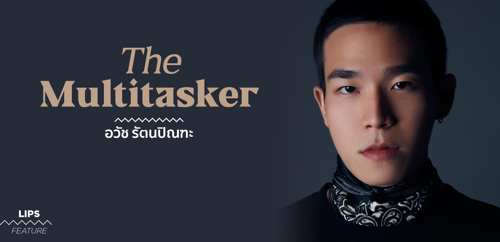 The Multitasker – อวัช รัตนปิณฑะ
