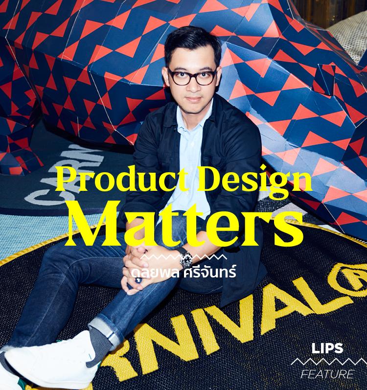 Product Design Matters – ดุลยพล ศรีจันทร์