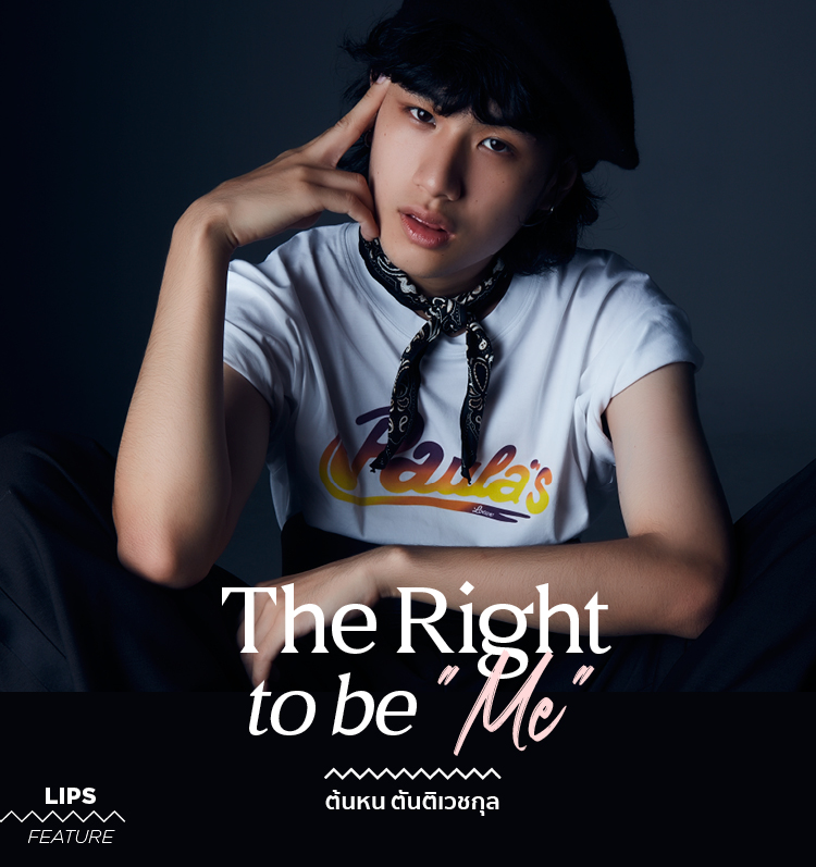 "The Right to be ""Me"" – ต้นหน ตันติเวชกุล"