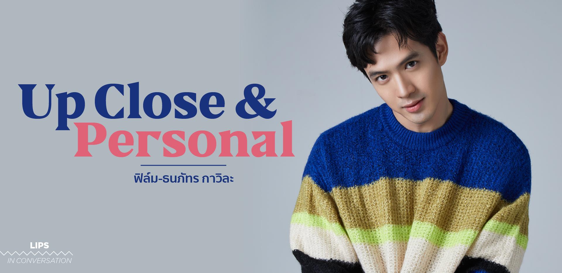 Up  Close & Personal – ฟิล์ม-ธนภัทร กาวิละ
