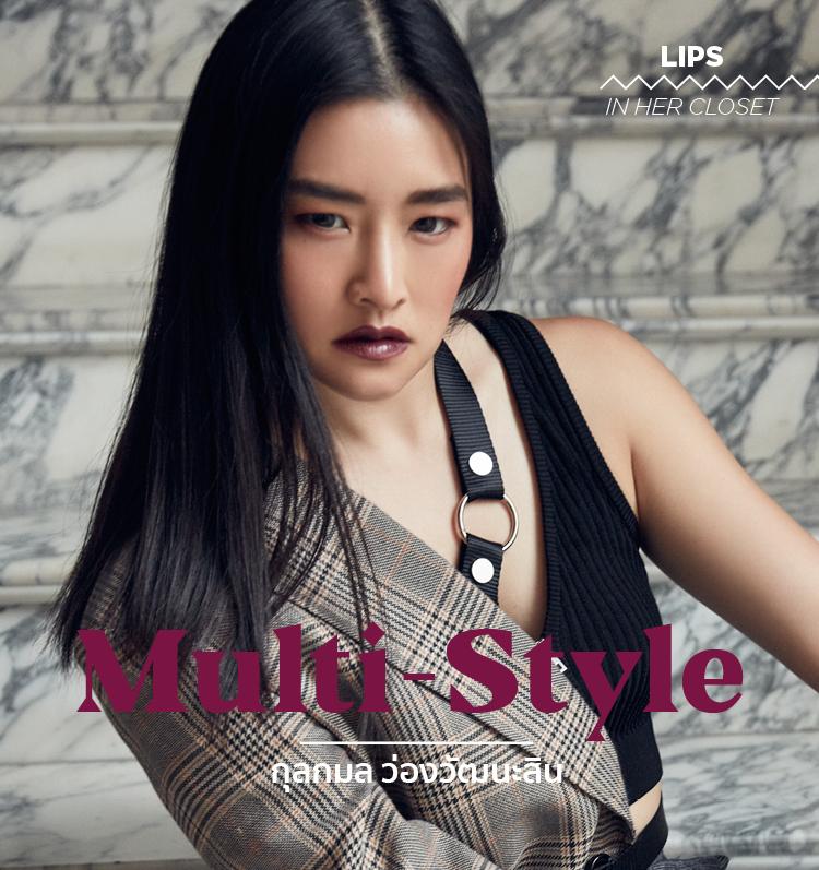 Multi-Style – กุลกมล ว่องวัฒนะสิน
