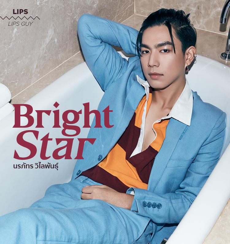 Bright Star – นรภัทร วิไลพันธุ์