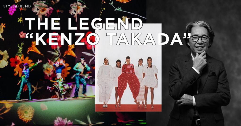 หวนชมตำนาน Kenzo Takada บุรุษชาวญี่ปุ่นคนแรกที่ให้กำเนิดแบรนด์แฟชั่นในประเทศฝรั่งเศสนาม KENZO