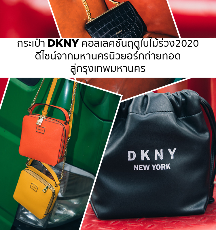 DKNY Fall 2020 collection