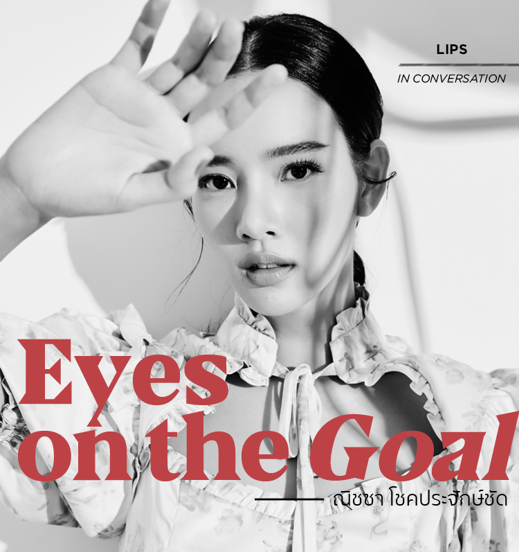 Eyes on the Goal – ณิชชา โชคประจักษ์ชัด