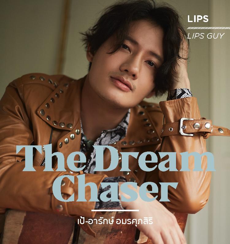 The Dream Chaser – เป้-อารักษ์ อมรศุภสิริ