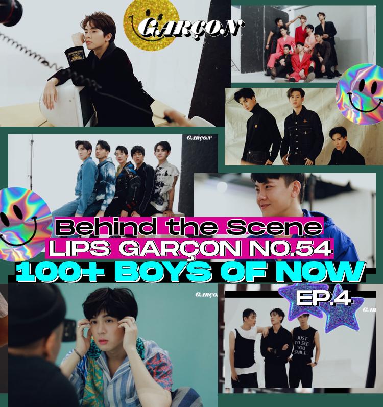 Behind the Scene LIPS GARÇON No.54 : 100+ Boys of Now [EP.4]