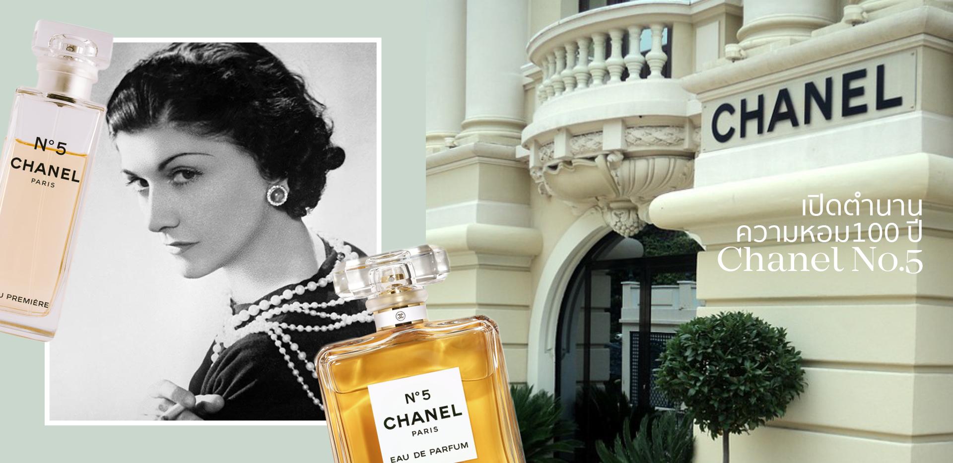 เปิดตำนานความหอม100 ปี Chanel No.5