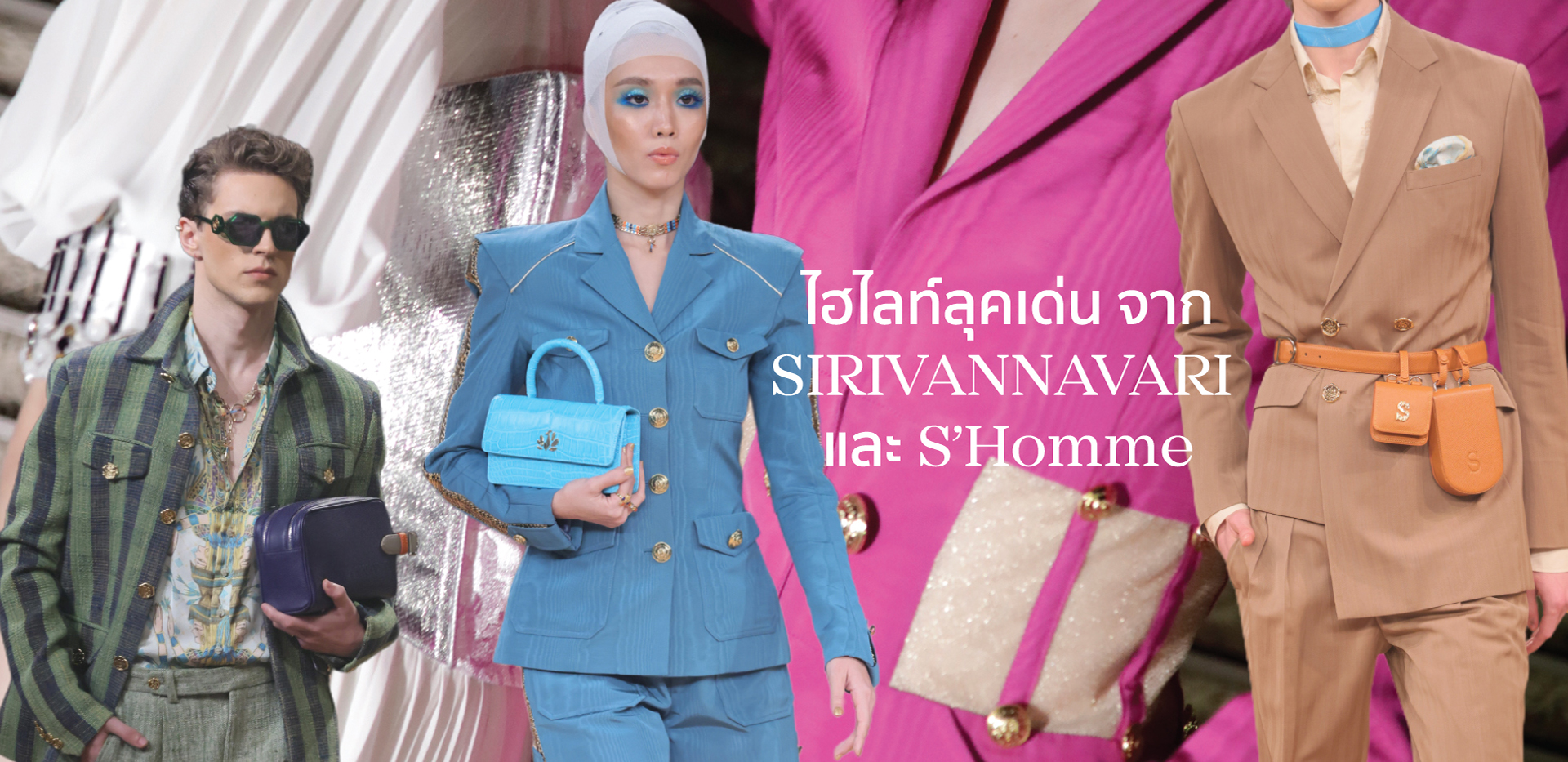 ไฮไลท์ลุคเด่น จาก SIRIVANNAVARI และ S'Homme