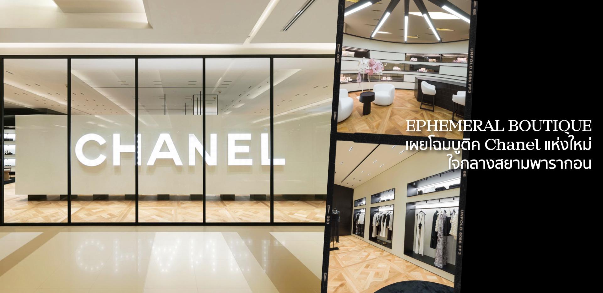 EPHEMERAL BOUTIQUE เผยโฉมบูติค Chanel แห่งใหม่ใจกลางสยามพารากอน