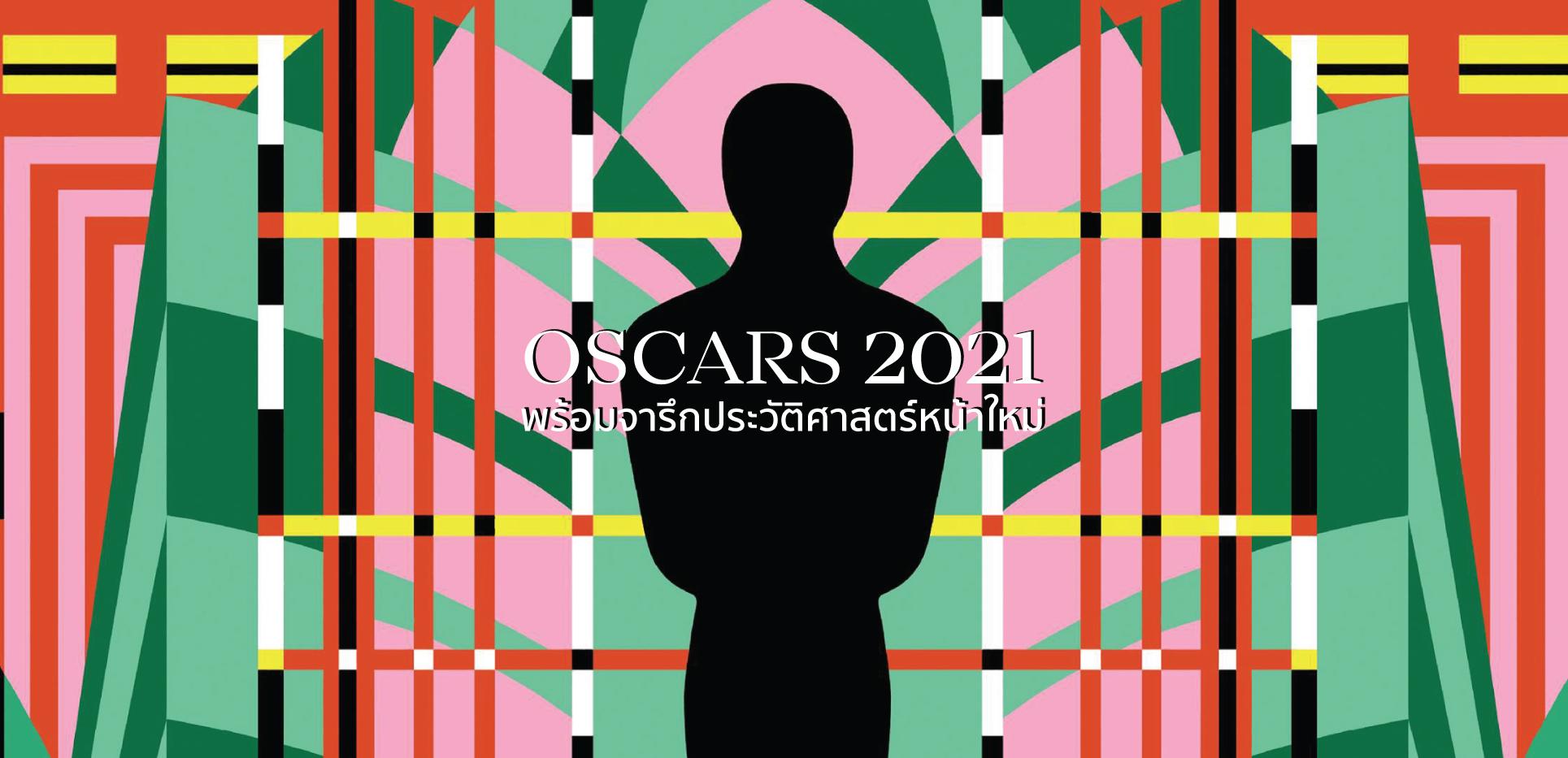 Oscars 2021 พร้อมจารึกประวัติศาสตร์หน้าใหม่