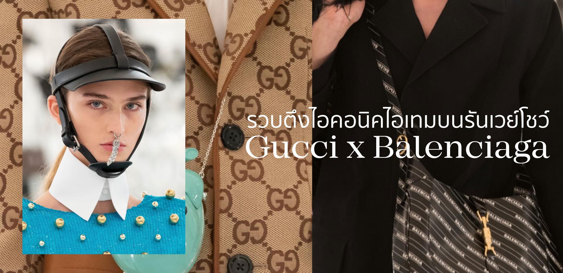 รวบตึงไอคอนิคไอเทมบนรันเวย์โชว์ Gucci x Balenciaga