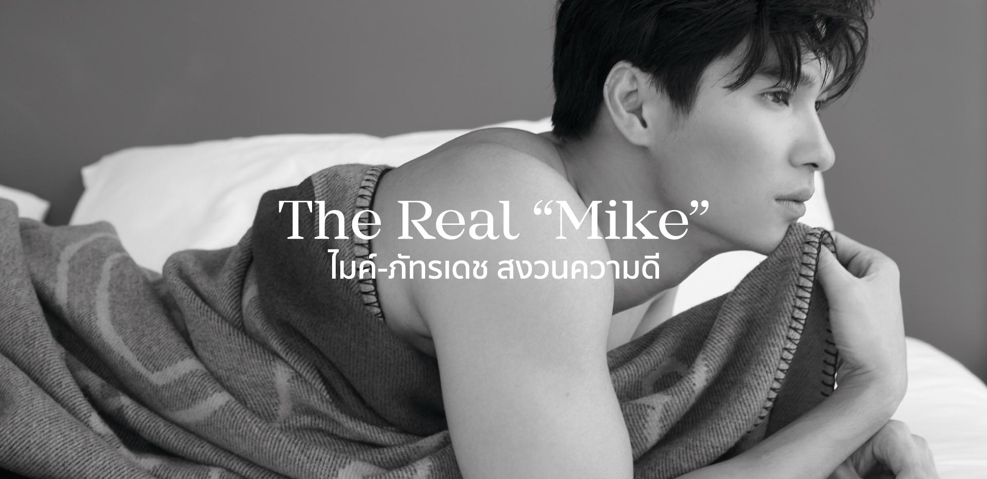 "The Real ""Mike"" ไมค์-ภัทรเดช สงวนความดี"