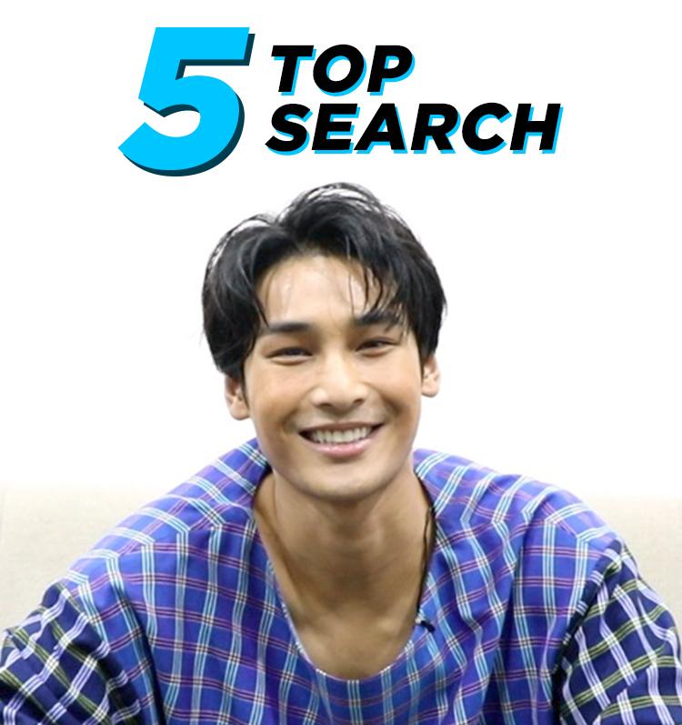 5 TOP SEARCH – APO Nattawin