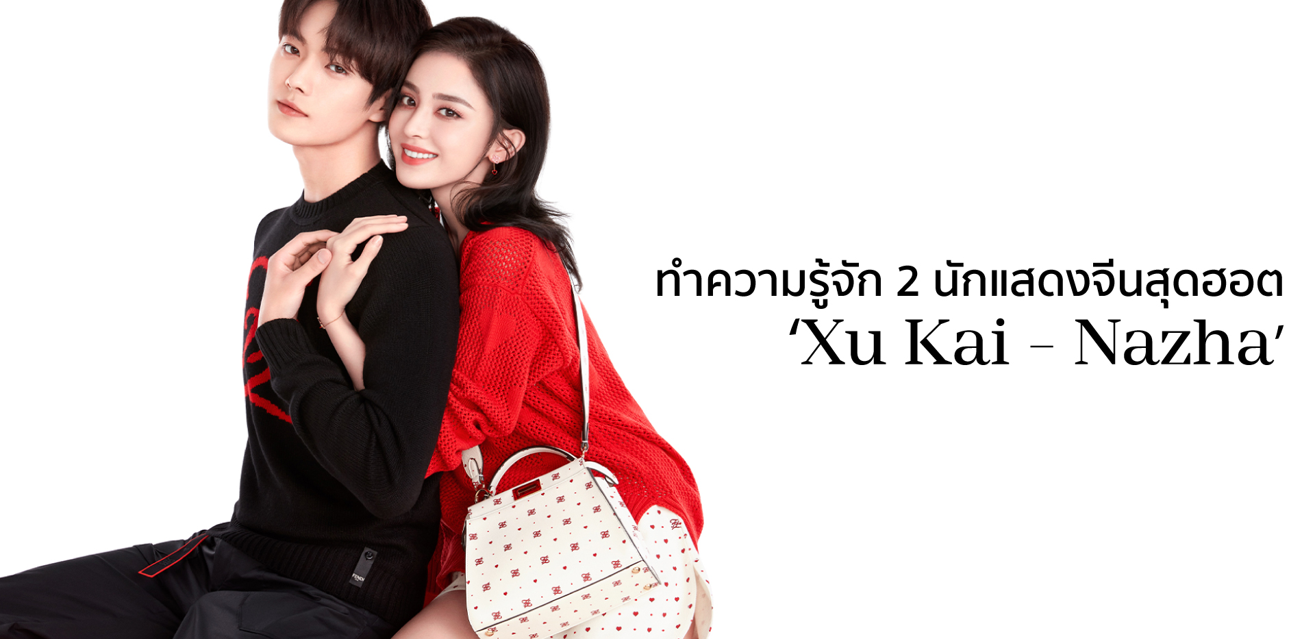 ทำความรู้จัก2นักแสดงจีนสุดฮอต Xu Kai – Nazha