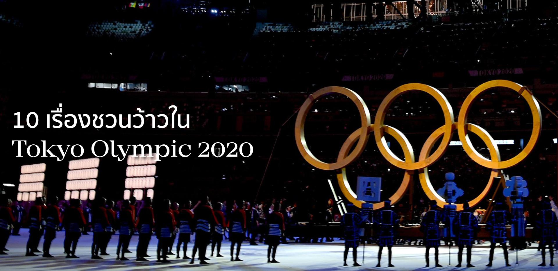 10 เรื่องชวนว้าวใน Tokyo Olympic 2020