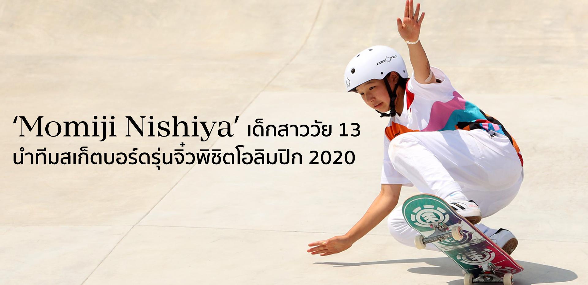 Momiji Nishiya เด็กสาววัย 13 นำทีมสเก็ตบอร์ดรุ่นจิ๋วพิชิตโอลิมปิก 2020