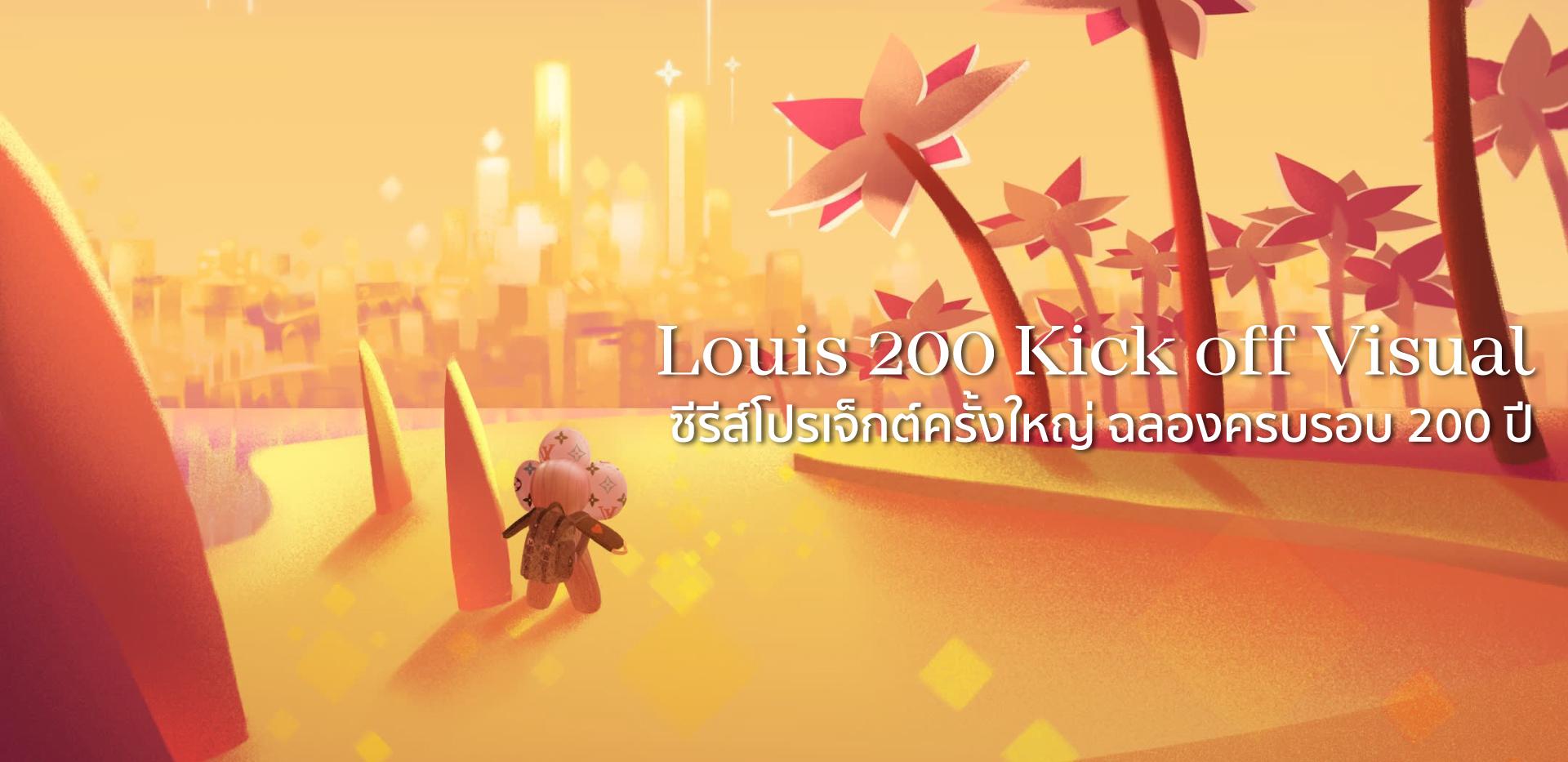 Louis 200 Kick off Visual ซีรีส์โปรเจ็กต์ครั้งใหญ่  ฉลองครบรอบ 200 ปี