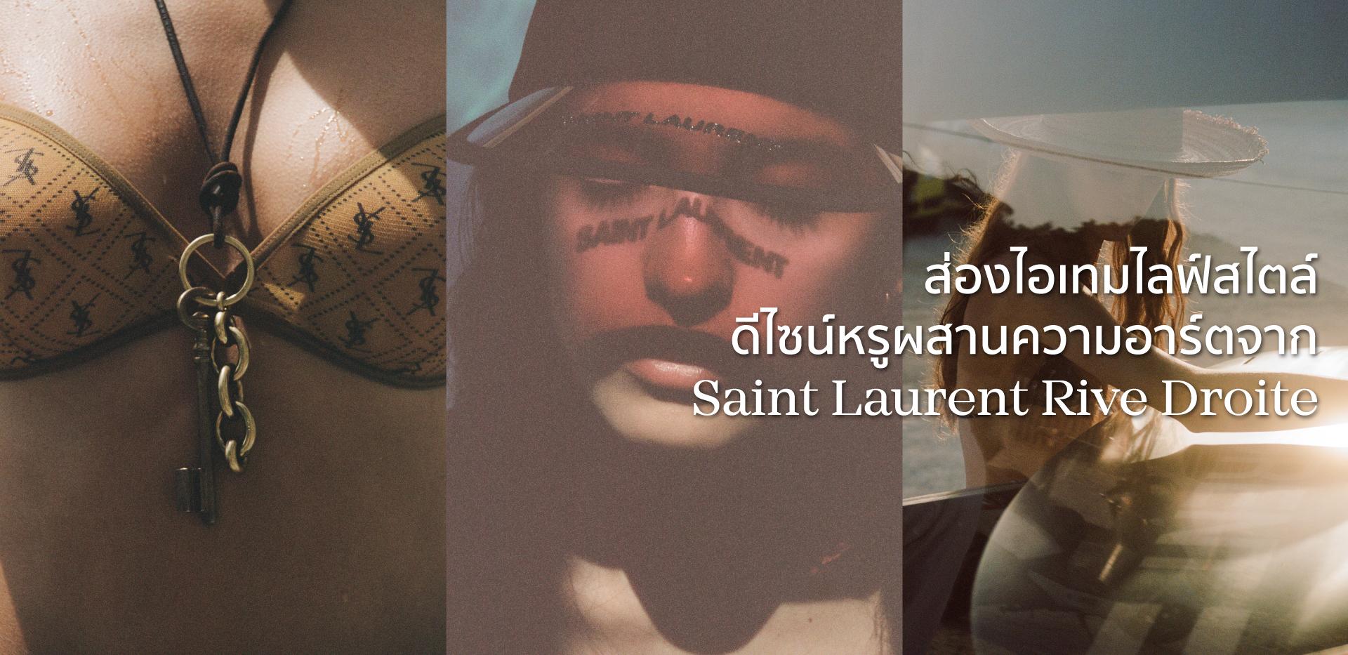 ส่องไอเทมไลฟสไตล์ ดีไซน์หรูผสานความอาร์ต จาก SaintLaurentRiveDroite